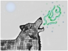 Lone Wolf Howl