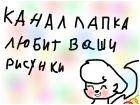 я  люблю  ваши  рисунки  правда
